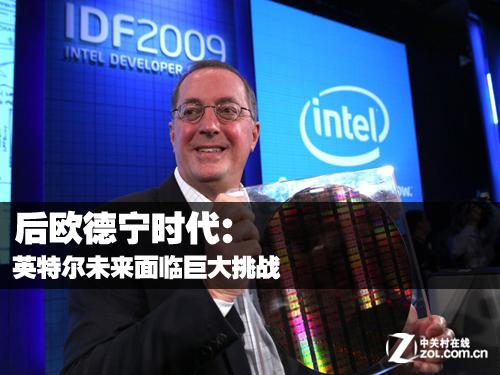 掌舵人欧德宁即将退休,Intel路在何方