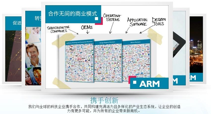 ARM是谁?